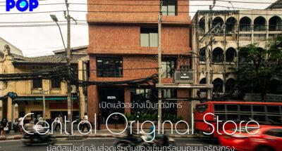 Central Original Store เปิด