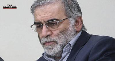 บิดานิวเคลียร์อิหร่านถูกลอบสังหารใกล้กรุงเตหะราน ทางการประณามนับเป็นการก่อการร้าย