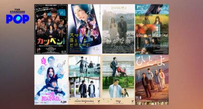 Japanese Film Festival อิ่มเอมไปกับ 15 หนังญี่ปุ่นหลากรสชาติ 13-22 พฤศจิกายนนี้ที่ House Samyan