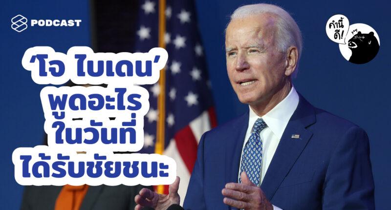 คำนี้ดี EP.525 จกศัพท์สำนวนจาก 'โจ ไบเดน' และ 'คามาลา แฮร์ริส' | Biden-Harris Victory Speech