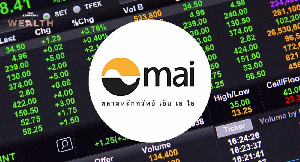 ตลาด mai เผยกำไร บจ. ไตรมาส 3 โต 443.7%