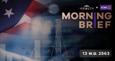 ต้อนรับเช้าวันใหม่กับความเคลื่อนไหวสำคัญในโลกเศรษฐกิจ การเงิน และการลงทุน ประจำวันที่ 13 พฤศจิกายนใน THE STANDARD WEALTH Morning Breif
