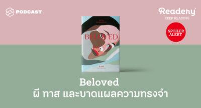 Readery EP.95 Beloved ผี ทาส และบาดแผลความทรงจำ