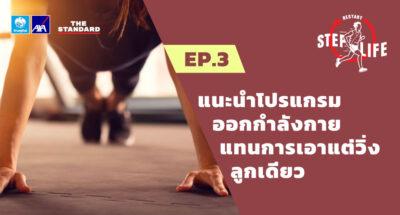 STEP LIFE: RESTART EP.3 แนะนำโปรแกรมออกกำลังกาย แทนการเอาแต่วิ่งลูกเดียว