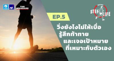 STEP LIFE: RESTART EP.5 วิ่งยังไงไม่ให้เบื่อ รู้สึกท้าทาย และเจอเป้าหมายที่เหมาะกับตัวเอง