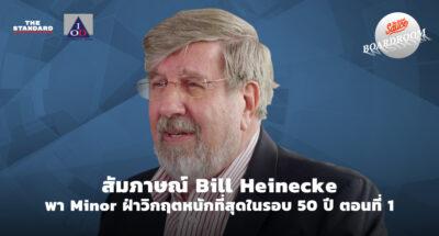 Bill Heinecke สัมภาษณ์ Minor