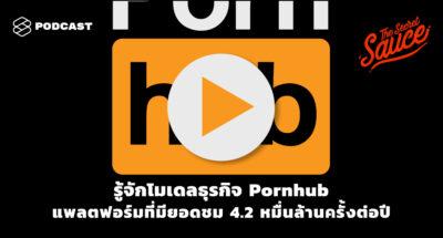 Pornhub แพลตฟอร์มที่มียอดชม 4.2 หมื่นล้านครั้งต่อปี