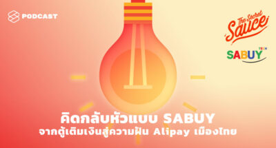 The Secret Sauce EP.306 คิดกลับหัวแบบ SABUY จากตู้เติมเงินสู่ความฝัน Alipay เมืองไทย