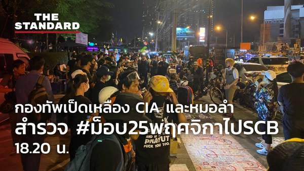 กองทัพเป็ดเหลือง CIA และหมอลำสำรวจ #ม็อบ25พฤศจิกาไปSCB 18.20 น.