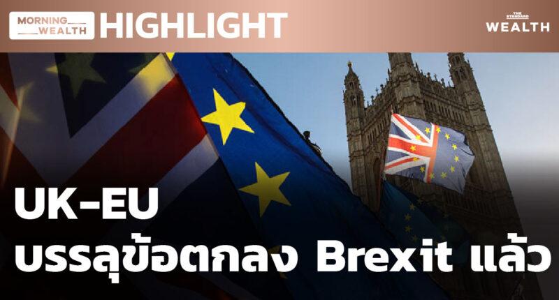 UK-EU บรรลุข้อตกลง Brexit แล้ว | HIGHLIGHT