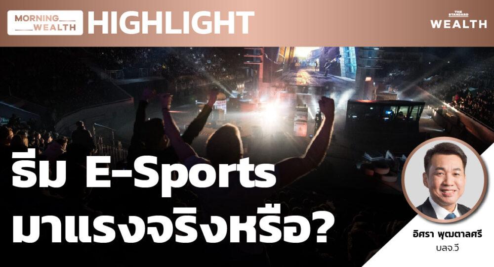 กองหุ้นธีม E-Sports มาแรงจริงหรือ? | HIGHLIGHT