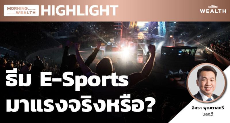 กองหุ้นธีม E-Sports มาแรงจริงหรือ?   HIGHLIGHT