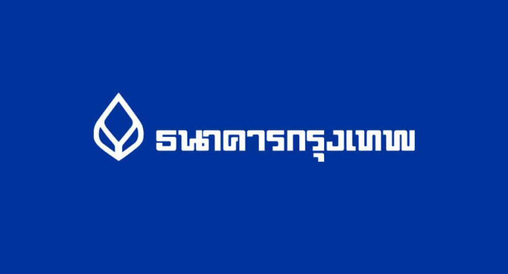 ธนาคารกรุงเทพ ประกาศหยุดให้บริการบางสาขาใน 3 จังหวัดคือ สมุทรสาคร ปทุมธานี และสมุทรสงคราม ตั้งแต่ 23 ธันวาคมเป็นต้นไป