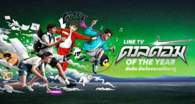 LINE TV ชวนชาวด้อมร่วมภารกิจดูซ้ำ ลุ้นร่วมกิจกรรมสุดฟินกับเมนที่รัก ในกิจกรรม 'ดวลด้อม of The Year' [Advertorial]