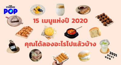 15 เมนูแห่งปี 2020