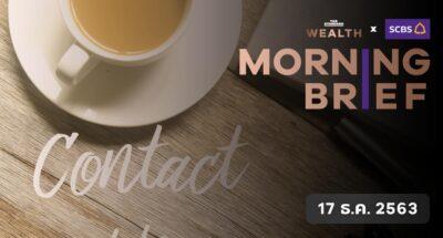 Morning Brief (17 ธ.ค. 2563)