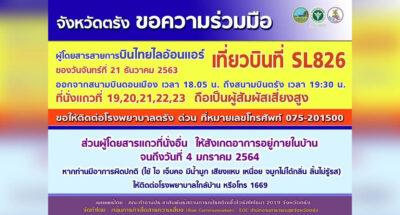 ตรังขอความร่วมมือผู้โดยสารไทยไลอ้อนแอร์ เที่ยวบิน SL826 วันที่ 21 ธ.ค. ติดต่อโรงพยาบาลด่วน