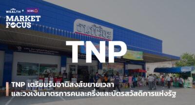 TNP เตรียมรับอานิสงส์ขยายเวลาและวงเงินมาตรการคนละครึ่งและบัตรสวัสดิการแห่งรัฐ