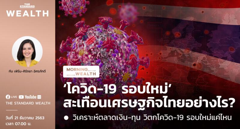 'โควิด-19 รอบใหม่' สะเทือนเศรษฐกิจไทยอย่างไร?   Morning Wealth 21 ธันวาคม 2563