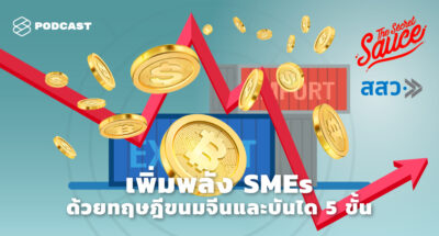 The Secret Sauce EP.314 เพิ่มพลัง SMEs ด้วยทฤษฎีขนมจีนและบันได 5 ขั้น