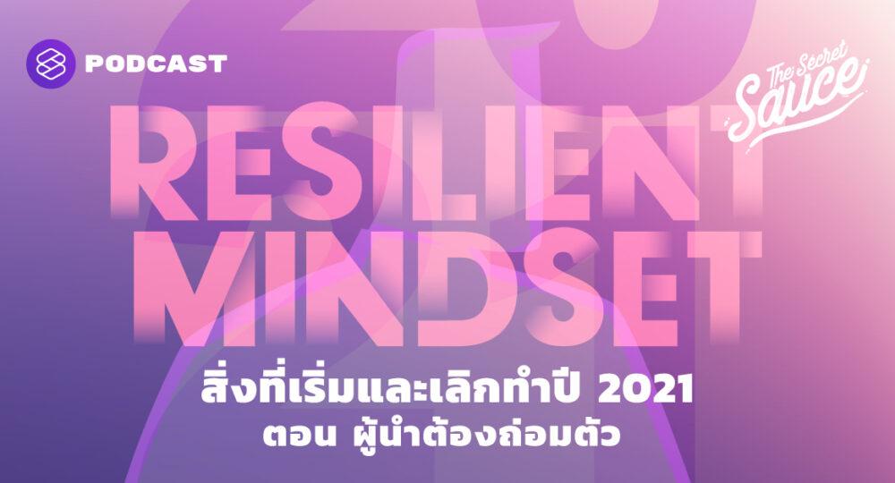 The Secret Sauce EP.333 สิ่งที่เริ่มและเลิกทำปี 2021 ตอน ผู้นำต้องถ่อมตัว