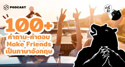คำนี้ดี EP.542 100+ คำถาม-คำตอบง่ายๆ ทำความรู้จักเพื่อนใหม่ในภาษาอังกฤษ | How To Make Friends in English!