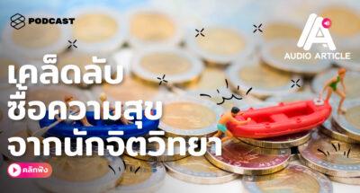 THE STANDARD Audio Article EP.19 เงินซื้อความสุขได้ แต่ต้องใช้ให้เป็น! เคล็ดลับควักเงินซื้อความสุขจากนักจิตวิทยา