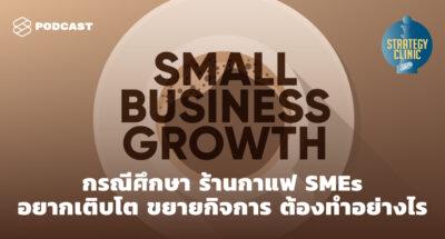 Strategy Clinic EP.6 กรณีศึกษา ร้านกาแฟ SMEs อยากเติบโต ขยายกิจการ ต้องทำอย่างไร