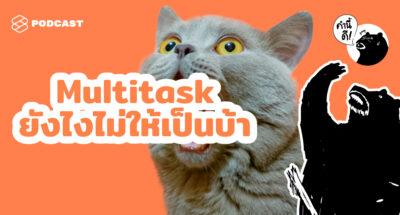คำนี้ดี EP.547 Multitask ยังไงให้ไม่เป็นบ้า | Keep Calm and Multitask