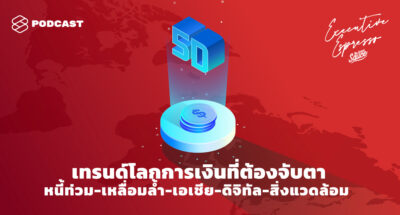 5D เทรนด์โลกการเงินที่ต้องจับตา