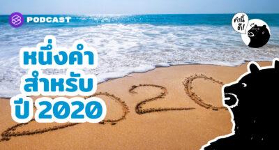 คำนี้ดี EP.560 หนึ่งคำสำหรับปี 2020 | 2020 Word of the Year