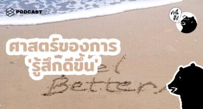 คำนี้ดี EP.548 ศาสตร์ของการ 'รู้สึกดีขึ้น' | The Science of Just Feeling Better