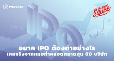 The Secret Sauce EP.324 อยาก IPO ต้องทำอย่างไร เคสจริงจากหมอทำคลอดตลาดทุน 80 บริษัท