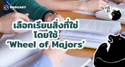 คำนี้ดี EP.551 เลือกเรียนสิ่งที่ใช่ โดยใช้ 'Wheel of Majors'