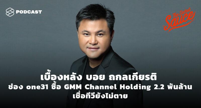 The Secret Sauce EP.321 เบื้องหลัง บอย ถกลเกียรติ ช่อง one31 ซื้อ GMM Channel Holding 2.2 พันล้าน เชื่อทีวียังไม่ตาย