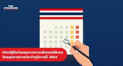 เปิดปฏิทินวันหยุดราชการเพิ่มกรณีพิเศษ-วันหยุดราชการประจำภูมิภาคปี 2564