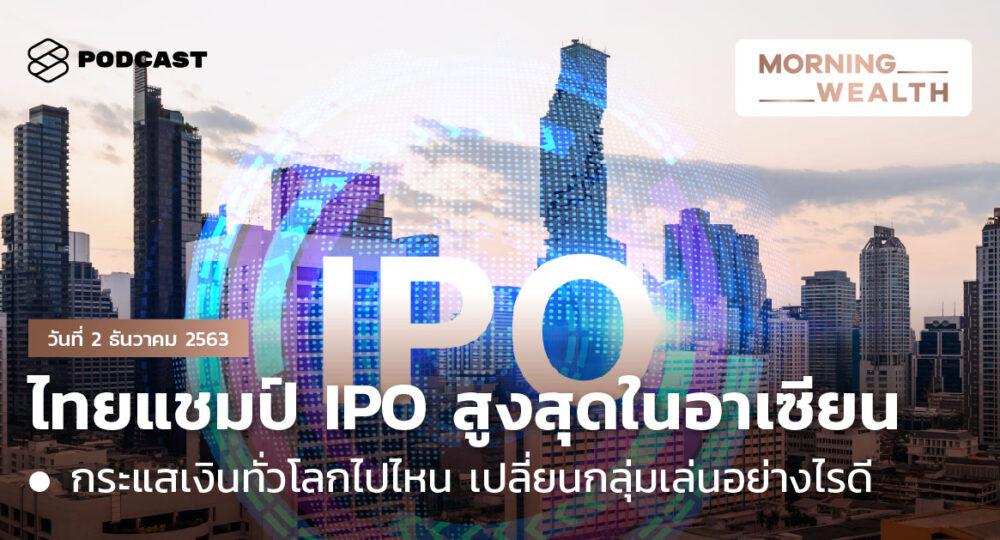 Morning Wealth ไทยดาวเด่นไอพีโอ สูงสุดในอาเซียน | Morning Wealth 2 ธันวาคม 2563