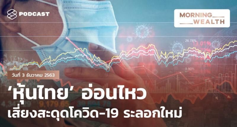 Morning Wealth หุ้นไทยอ่อนไหว เสี่ยงสะดุดโควิด-19 ระลอกใหม่   Morning Wealth 3 ธันวาคม 2563