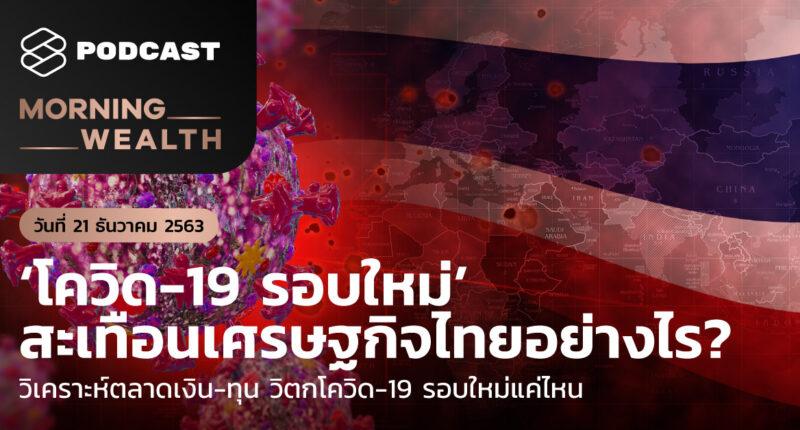 Morning Wealth 'โควิด-19 รอบใหม่' สะเทือนเศรษฐกิจไทยอย่างไร? | Morning Wealth 21 ธันวาคม 2563