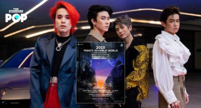 2020 TRINITY INVISIBLE WORLD เตรียมพบกับคอนเสิร์ตเต็มรูปแบบครั้งแรกของ 4 หนุ่ม TRINITY 26 ธันวาคมนี้