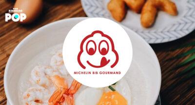 ต้อนรับการประกาศรางวัลอาหารประจำปี มิชลินประกาศ 17 ร้านใหม่เจ้าของรางวัล Bib Gourmand 2021