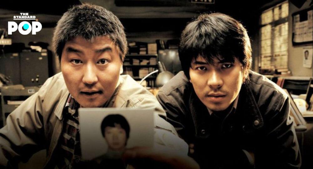 เช็กรอบก่อนสำรวจโลกแห่งความเพิกเฉยอันมืดหม่น ไปกับ Memories of Murder ของผู้กำกับ บงจุนโฮ เริ่มต้นรอบแรกวันนี้