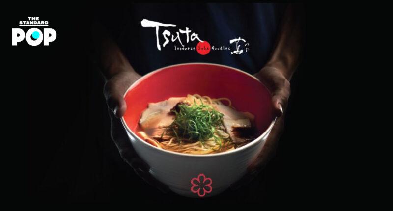 Tsuta ร้านราเมนระดับมิชลินสตาร์เจ้าแรกของโลก เตรียมมาเปิดที่ไทยในวันที่ 22 ธันวาคมนี้!