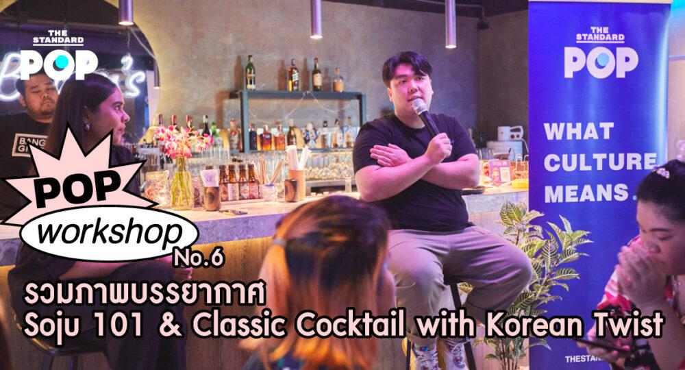 รวมภาพบรรยากาศ Pop Workshop 06: Soju 101 & Classic Cocktail with Korean Twist