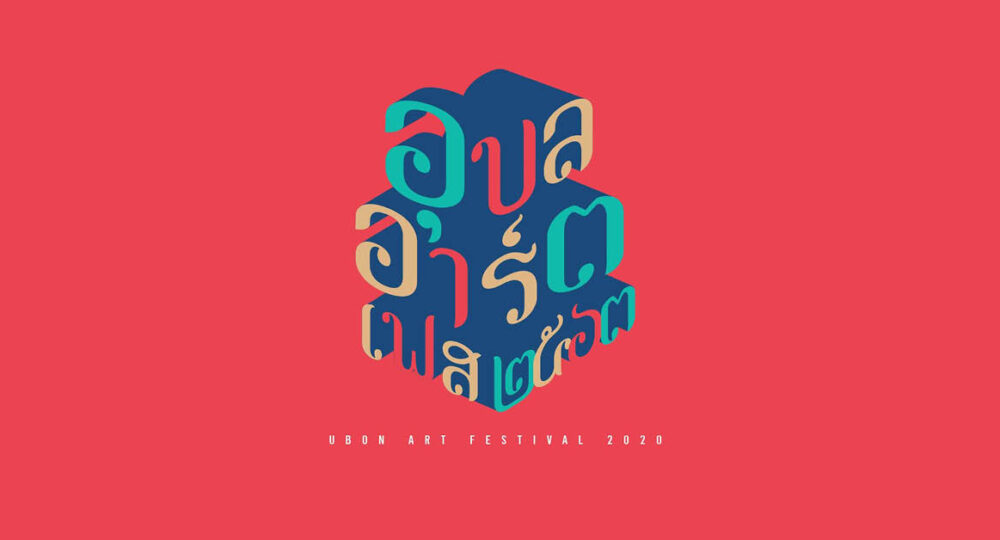 UBON ART FEST 2020 เสพงานศิลป์วิถี New Normal ทั่วเมืองอุบล 11-12 ธันวาคมนี้