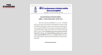 สภาสังคมสงเคราะห์แห่งประเทศไทย ในพระบรมราชูปถัมภ์ ประกาศเลื่อนจัดงานวันแม่แห่งชาติ 2563 วันที่ 26 ธ.ค. ออกไปก่อน หลังมีสถานการณ์โควิด-19 แพร่ระบาด