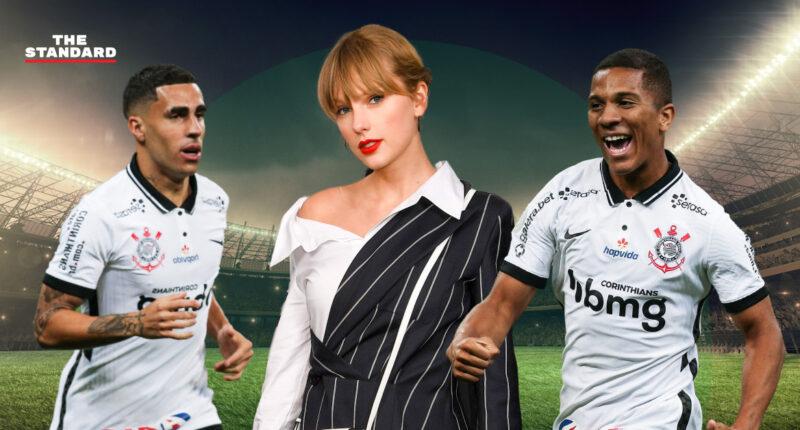 'กฎของ Taylor Swift' เมื่อนักร้องสาวคนดังกลายเป็นตัวนำโชคของแฟนบอลโครินเธียนส์