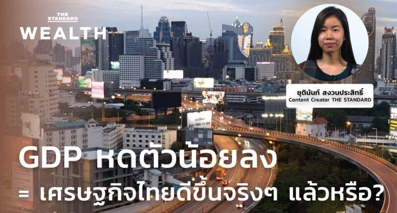 สิ่งที่คุณต้องรู้ เมื่อรัฐบอก GDP ไตรมาส 3/63 ติดลบ 6% = เศรษฐกิจไทยฟื้นตัว เรื่องนี้มีคำตอบ!