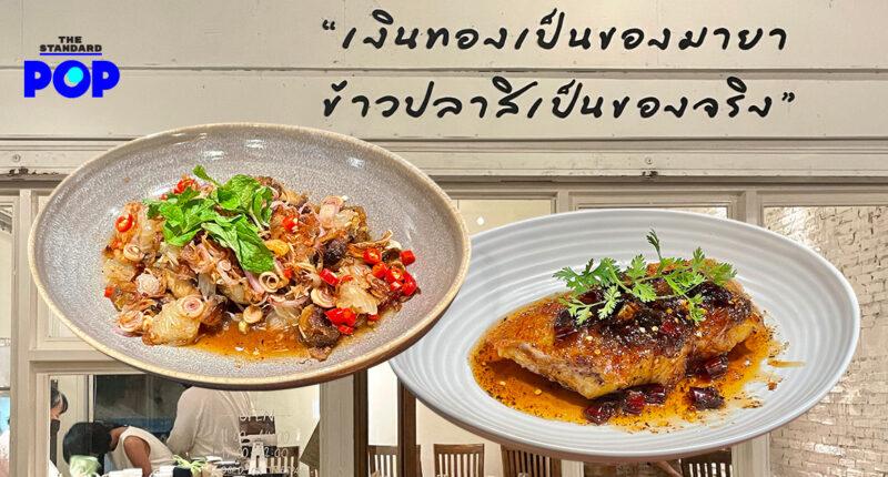 ยักษ์กะโจน (YakkaJon) ร้านอาหารทะเลปลอดสารในท่าแพอีสต์ ที่อยากให้คุณไปลิ้มลอง