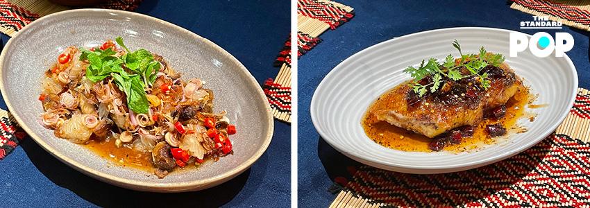 ยำส้มโอปลาสีกุน และกุดสลาดทอดราสซอสสิหม่ะพริกแห้ง